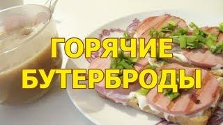 Горячие бутерброды с сыром и колбасой на завтрак за 5 минут видео рецепт