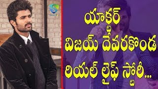 Actor Vijay Devarakonda Real Life Story (Biography) || Unknown Facts On Vijay Life || SwaraTV