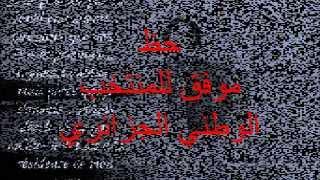 البرواقية ديماز و عقدنا العزم أن تحيا الجزائر فاشهدوا... فاشهدوا... فاشهدوا...