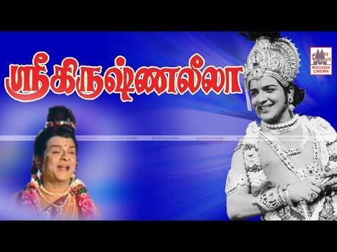 SRI KRISHNA LEELAI|  ஸ்ரீ க்ருஷ்ண லீலா சிவகுமார் ஜெயலலிதா நடித்த பக்தி திரைப்படம்.