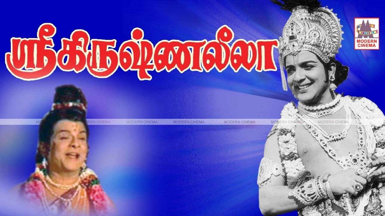Download SRI KRISHNA LEELAI   ஸ்ரீ க்ருஷ்ண லீலா சிவகுமார் ஜெயலலிதா நடித்த பக்தி திரைப்படம்.