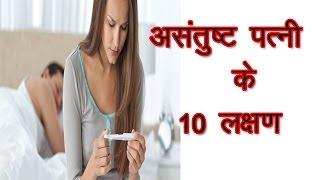 असन्तुष्ट बीवी  के 10 लक्षण // 10 Signs of unsatisfy wife///