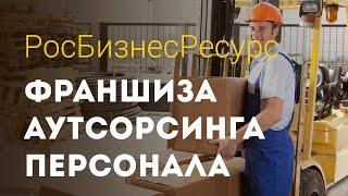 Франшиза РосБизнесРесурс(http://www.beboss.ru/franchise/2341 Франшиза холдинга «РосБизнесРесурс» позволяет франчайзи зарабатывать на: - Предоставл..., 2016-05-06T14:15:09.000Z)