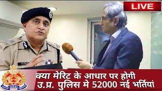 up police new vacancy 2019,upp new vacancy,up police 52000 new bharti,upp,latest news,new govt jobs,
