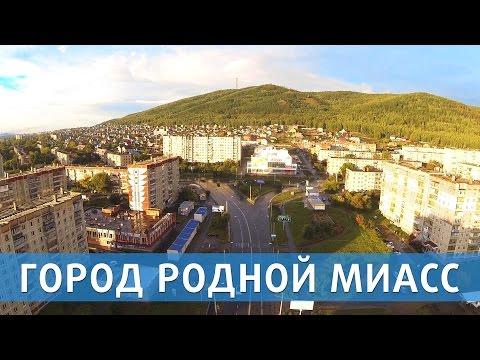Город родной Миасс