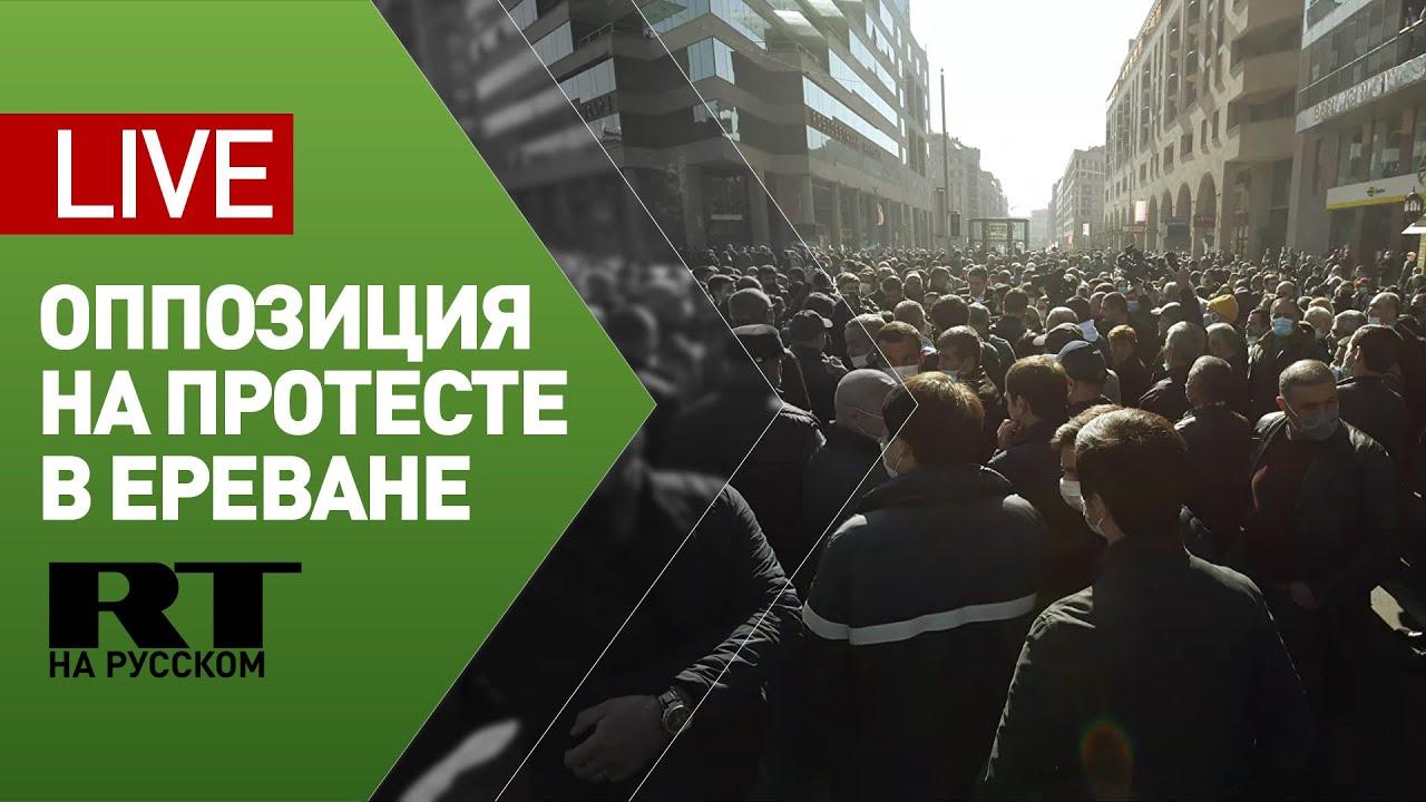 В Ереване проходит протест против премьер-министра Армении — LIVE