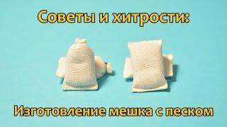 Советы и хитрости: Как сделать мешок с песком(Видео-инструкция о том, как сделать мешок с песком. Что потребуется: Тканевый лейкопластырь, пластилин,..., 2015-10-23T18:15:28.000Z)