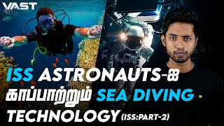 ISS ASTRONAUTS- ஐ காப்பாற்றும் SEA DIVING TECHNOLOGY | VAST#2 | Tamil | LMES