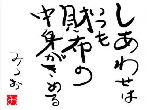相田みつおの世界特別編 〜記念...