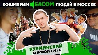 Кошмарим БАСОМ людей в Москве. Нурминский о новом треке😃
