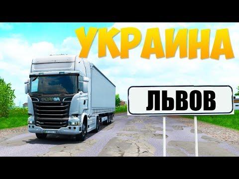 КАРТА УКРАИНЫ ЕДУ ВО ЛЬВОВ - EURO TRUCK SIMULATOR 2 #AlexFresh