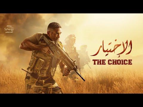 فيلم الاختيار - بطولة أمير كرارة | The Choice Film - Real Events