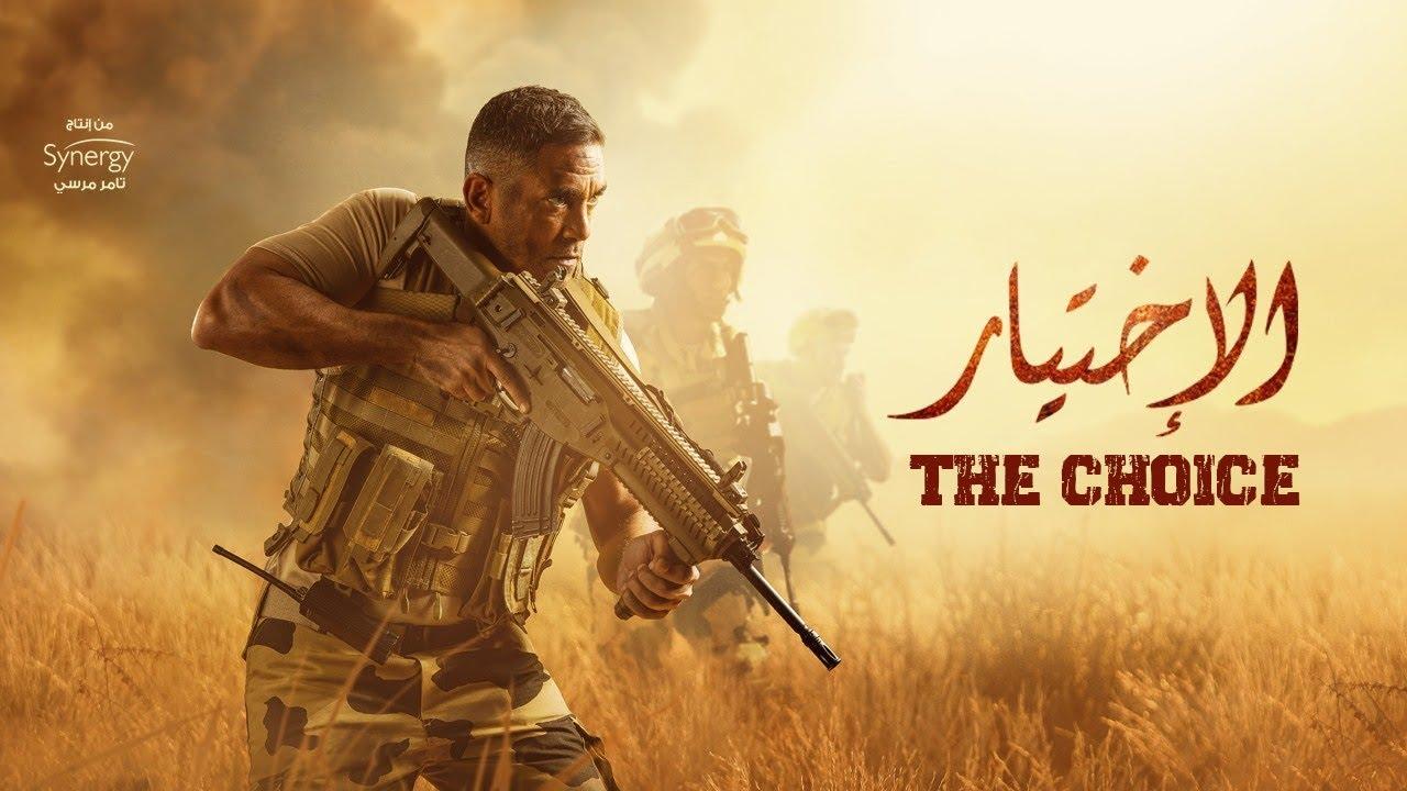 فيلم الاختيار - بطولة أمير كرارة | AL Akhtyar Film - Amir Karara
