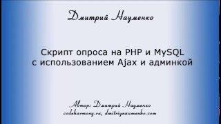 Скрипт опроса на PHP и MySQL с использованием Ajax и админкой. (Дмитрий Науменко)