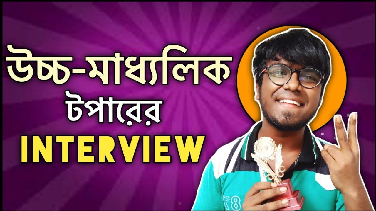 Interview of উচ্চ-মাধ্যলিক Topper | Bangla Comedy Video | The Dirty Guy