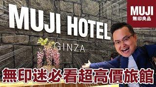 一晚要價三萬日幣的「無印良品飯店」銀座開幕啦!極簡風MUJI HOTEL會帶給我們什麼驚喜?《阿倫去旅行》