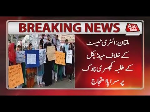 Multan: Medical Students Protest Against Entry Test at Kacheri Chowk