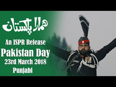 HAMARA PAKISTAN (Punjabi) | ISPR Song for Pakistan Day 2018
