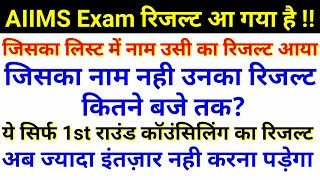 AIIMS exam official result declared when will other candidate result published?