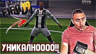 FIFA 19 ПЪРВИ МАЧ И СКАНДАЛНИ ГОЛОВЕ!!