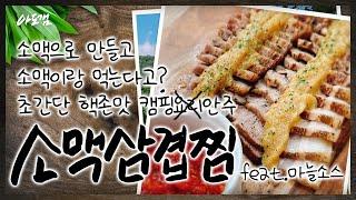 [캠핑요리]소맥과먹는 …