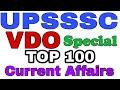 UPSSSC VDO Exam TOP 100 Current Affairs