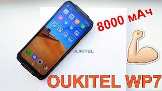 OUKITEL WP7 Распаковка и быстрый обзор Защищённый смартфон с большой батареей - Интересные гаджеты