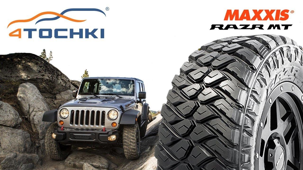 Шины Maxxis Razr MT - сделаны для приключений на 4 точки. Шины и диски 4точки - Wheels & Tyres