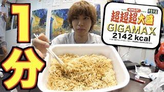 【早食い】ペヤング超超超大盛りGIGAMAXを1分で食べます(訳あり) thumbnail