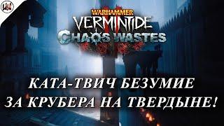 Ката-Твич Безумие на Твердыне Вечности. #Warhammer: Vermintide 2