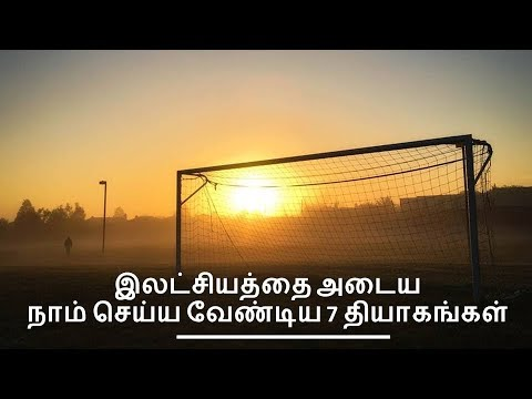Achieve your goal - Tamil Motivational Video