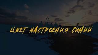 ПАРОДИЯ от бомжей на клип Филиппа Киркорова - ЦВЕТ НАСТРОЕНИЯ СИНИЙ