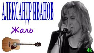 Александр Иванов - Жаль
