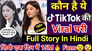 Nancy Momoland | Full Story | Nancy Momoland Hindi | Nancy Momoland Biography | Tik tok Viral Girl