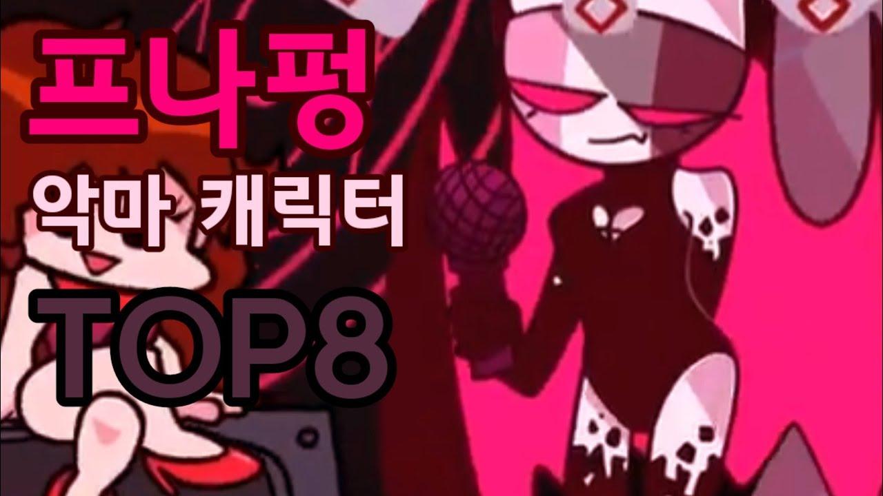 프나펑 악마 캐릭터 순위 top8