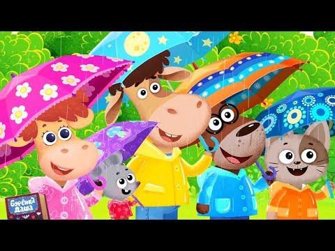 Бурёнка Даша. Дождик | Песни для детей