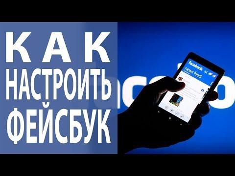 Аккаунт Фейсбук: как настроить свой аккаунт Фейсбук? [Академия Социальных Медиа]