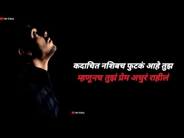 अधुरं प्रेम 😔 / Marathi Sad Dialogue Whatsapp Status 👌/Mr Chat Marathi ✔