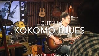 Kokomo Blues /MB.Kamy /MikawaBlues /MB-20150508 /ライトニン