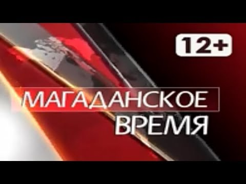 Магаданское время от 25 февраля 2019