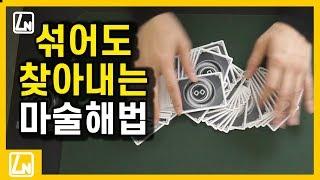 마술배우기 - 아무리 잘 섞어도 찾아내는 카드마술 해법공개. |마술배우기 렉쳐노트