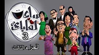 البرنامج الجميل ( ساعة لقلبك ) فؤاد المهندس و عبد المنعم مدبولي 1953م الجزء 3
