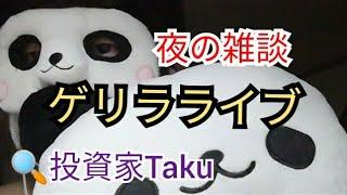 【夜ライブ】いきなりゲリラライブ。/投資家Taku/起業家Taku