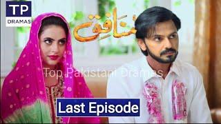 Munafiq Last Episode || Munafiq All Episodes || Munafiq Last Episode Story