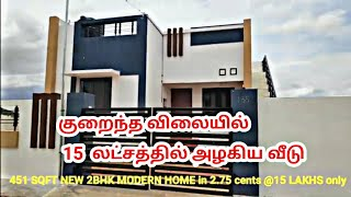 New Duplex 2BHK 🏠 House Sale 15 lakh Low Budget House In Tamilnadu John Builders Tirunelveli