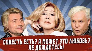 Новая Любовь Успенской, Моисеев - Не Дождетесь! Сколько стоит совесть Баскова// Вот так новости