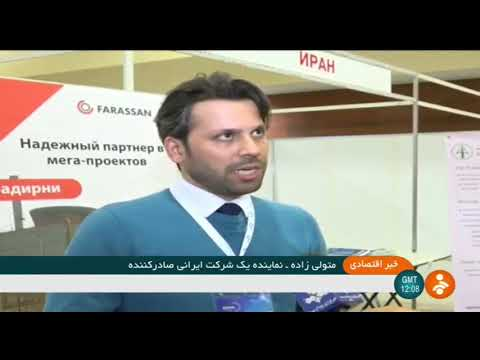 Iran Participated in Eurasia countries industries exhibition ايران نمايشگاه صنايع كشورهاي اوراسيا