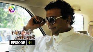 Monara Kadadaasi Episode 11    මොණර කඩදාසි   සතියේ දිනවල රාත්රී 10.00 ට ස්වර්ණවාහිනී බලන්න... Thumbnail