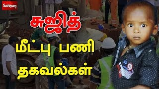 Sathiyam TV | Sujith Getting Saved | Sujith Rescue News | Live update | Borewell Accident