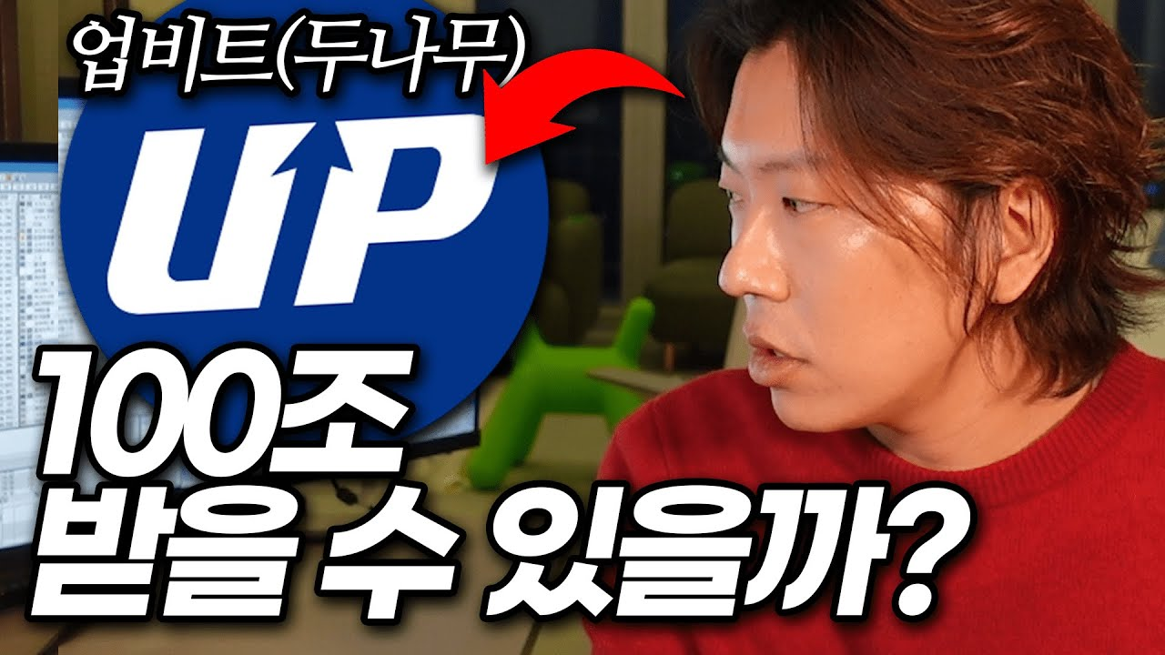 아직 상승장이 끝나지 않은 이유 feat.업비트(두나무)